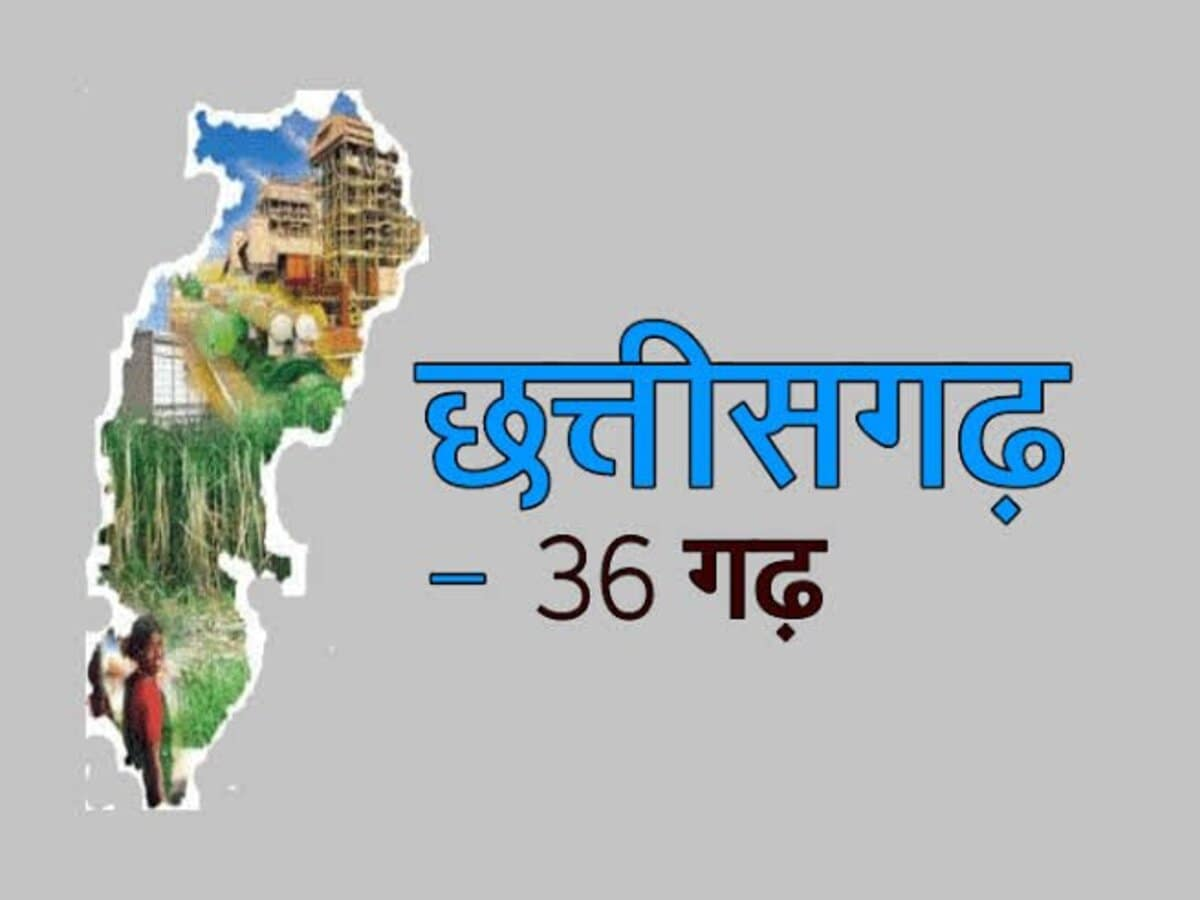 Let's know about Chattisgarh inHindi