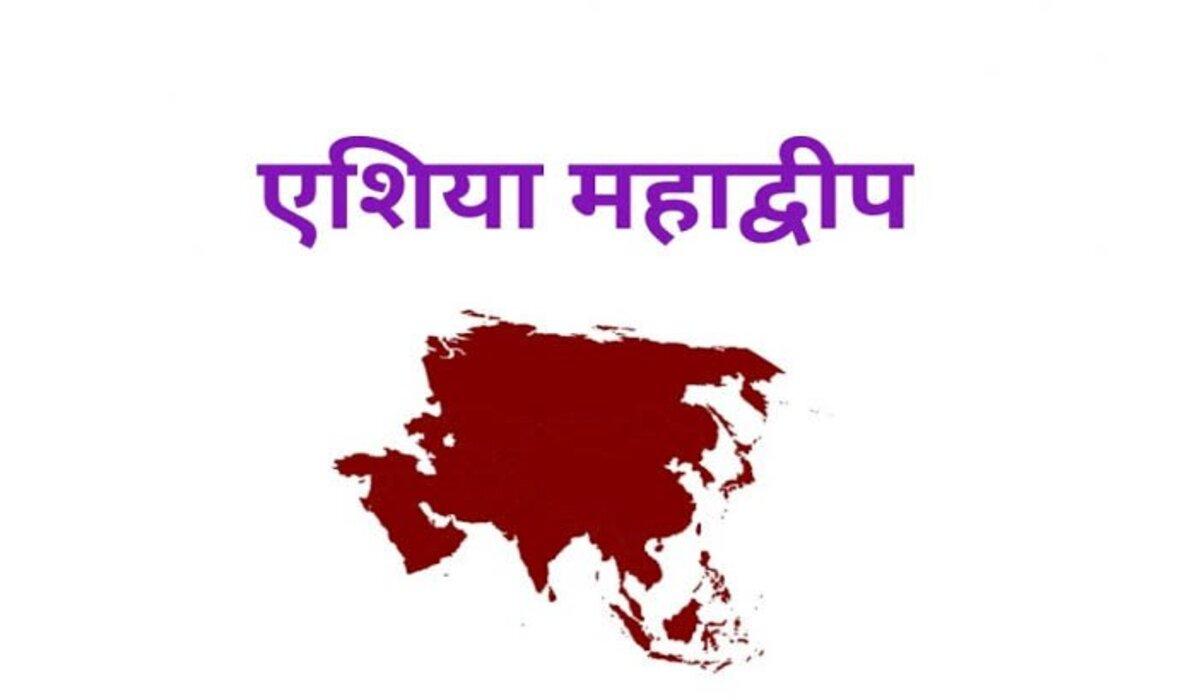 Asia continent: एशिया महाद्वीप के बारे मेंहिंदी में जानतेहैं...