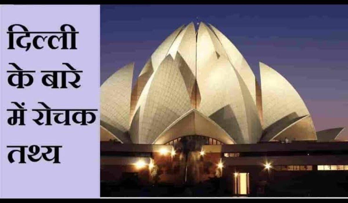 दिल्ली से जुड़ी महत्वपूर्णजानकारियां