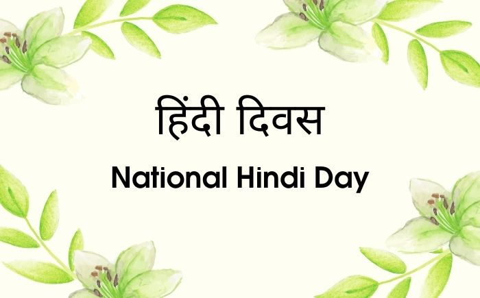Short essay on Hindi Diwas in Hindi
